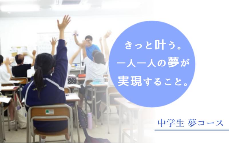 つくば学習塾中学生