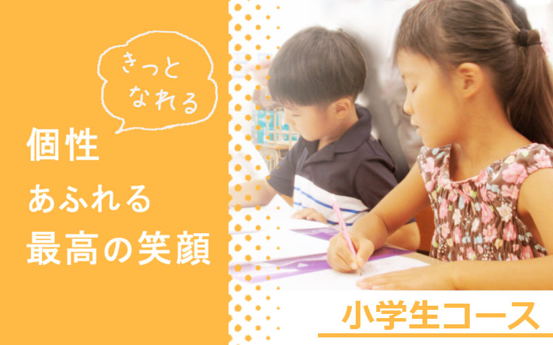 つくば小学生学習塾