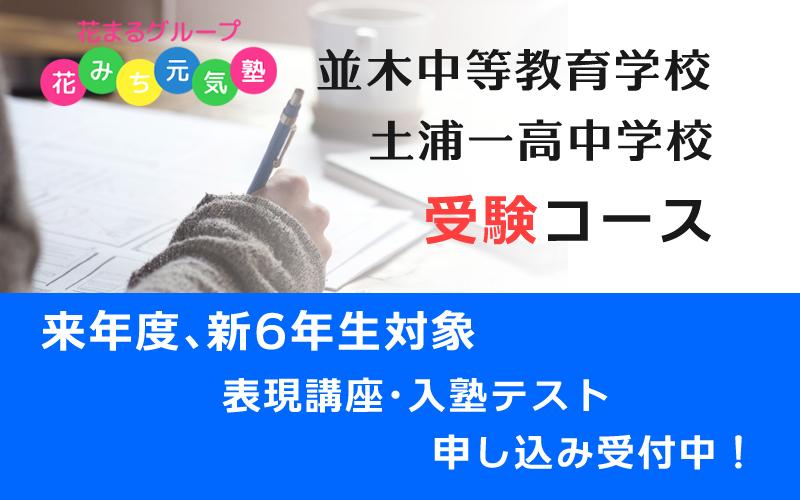 中高一貫校受験コース